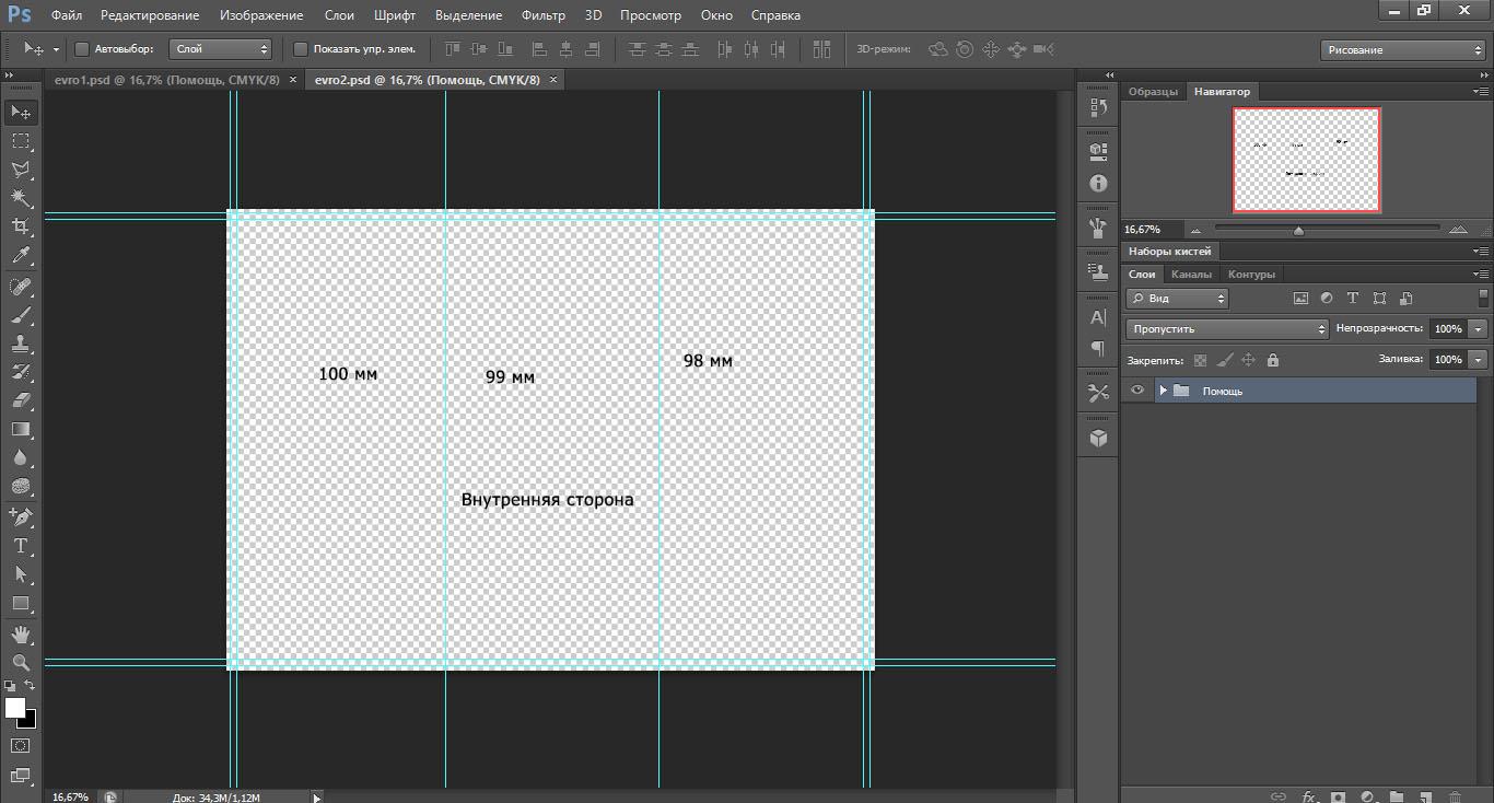 Как сделать буклеты в фотошопе