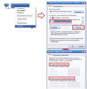 nastroika-tp-link-tl-wr741nd-L2TP-Windows-ХP