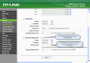 nastroika-tp-link-tl-wr741nd-wifi_security