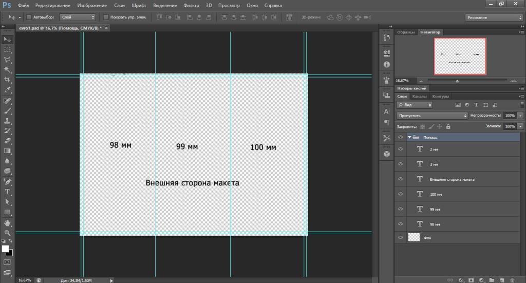 Как сделать макет для плаката в фотошопе