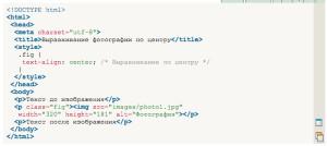 Как выровнять фотографию по центру веб-страницы? | htmlbook.ru 2015-04-18 15-09-28