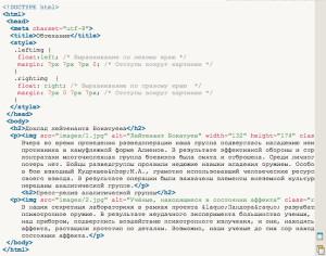 Как сделать обтекание картинки текстом? | htmlbook.ru 2015-04-22 22-54-51