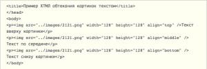 HTML обтекание картинки текстом - Обтекания ХТМЛ текста по картинке 2015-04-22 23-00-36